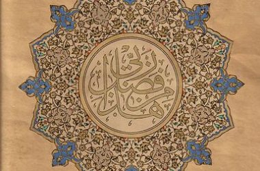 Islamic Calligraphy Drawing Art Handmade