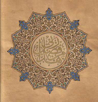 Islamic Calligraphy Drawing Art Handmade