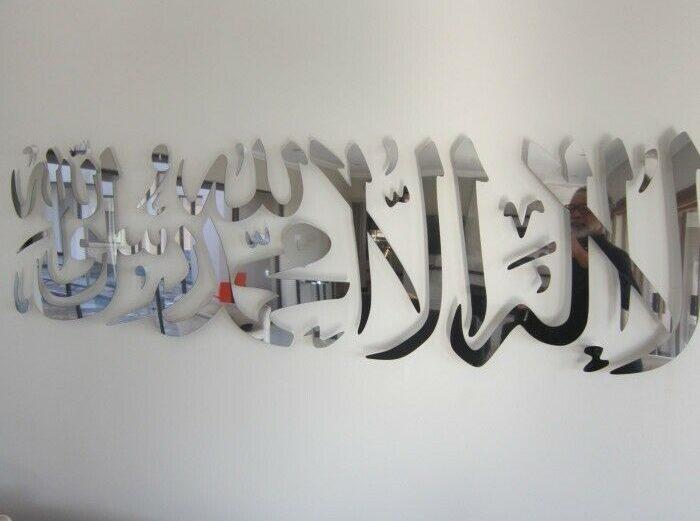 Islamic Wall Art in Stainless Steel